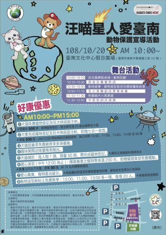 「汪喵星人愛臺南」動物保護宣導活動海報