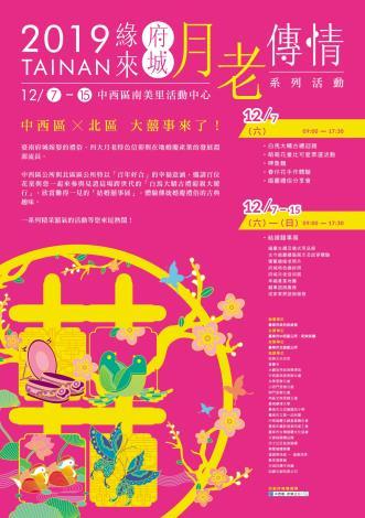 「緣來府城・月老傳情」系列活動海報
