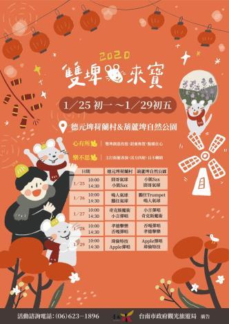 「2020雙埤鼠來寶」活動海報