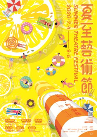 「夏至藝術節」海報