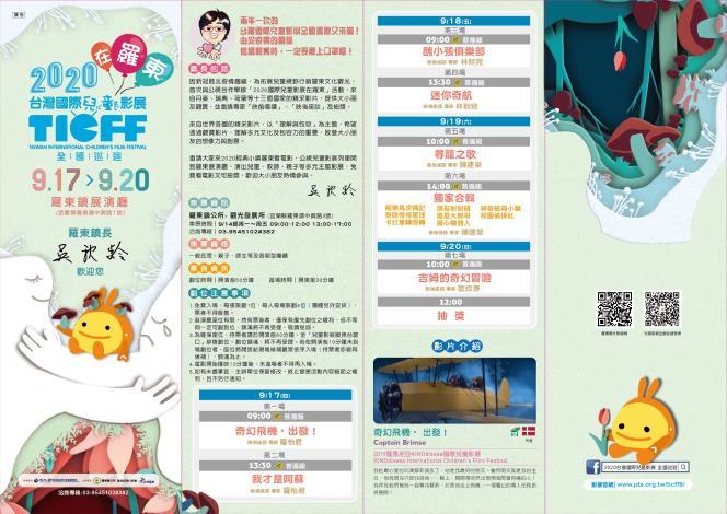 2020台灣國際兒童影展在羅東917-920