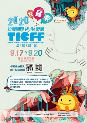 2020台灣國際兒童影展在羅東