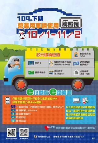 109年度下期營業用車輛使用牌照稅開徵宣導海報中文