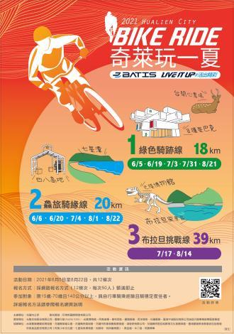 「奇萊玩一夏」自行車輕旅行活動海報