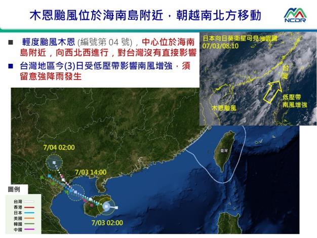 衛星雲圖.JPG