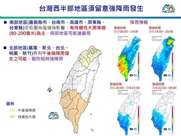 降雨預報.JPG