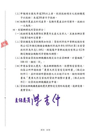 公告文第2頁