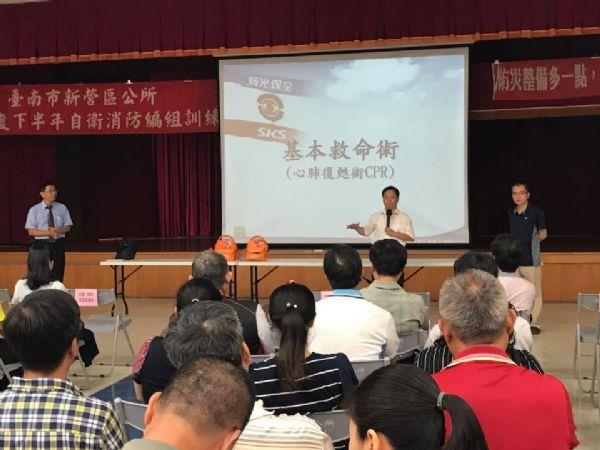 臺南市新營區公所107年度自衛消防編組訓練