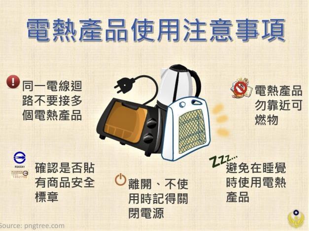 電熱器使用注意事項