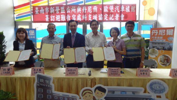 臺南市新營區公所與丹尼爾、歐堡汽車旅館簽訂避難收容處所支援協定記者會