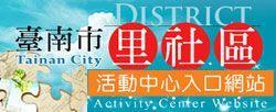 臺南市里社區活動中心
