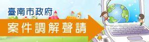 臺南市政府案件調解申請