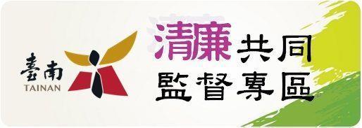臺南市清廉共同監督專區