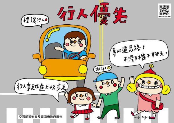 交通安全宣導海報-中文版