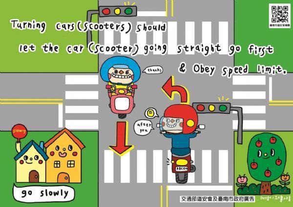 交通宣導單張英文版