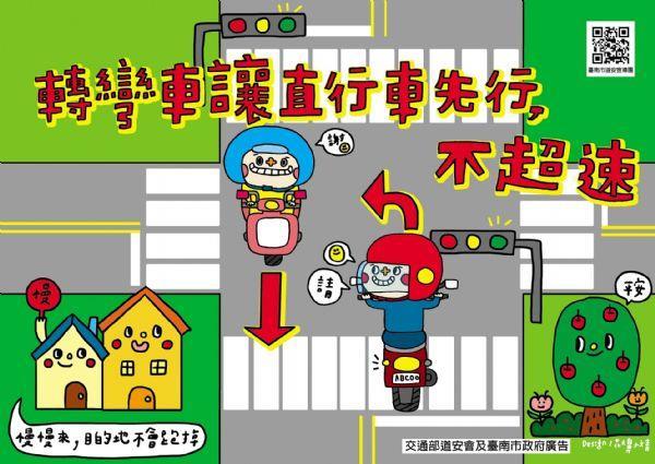 交通宣導單張中文版