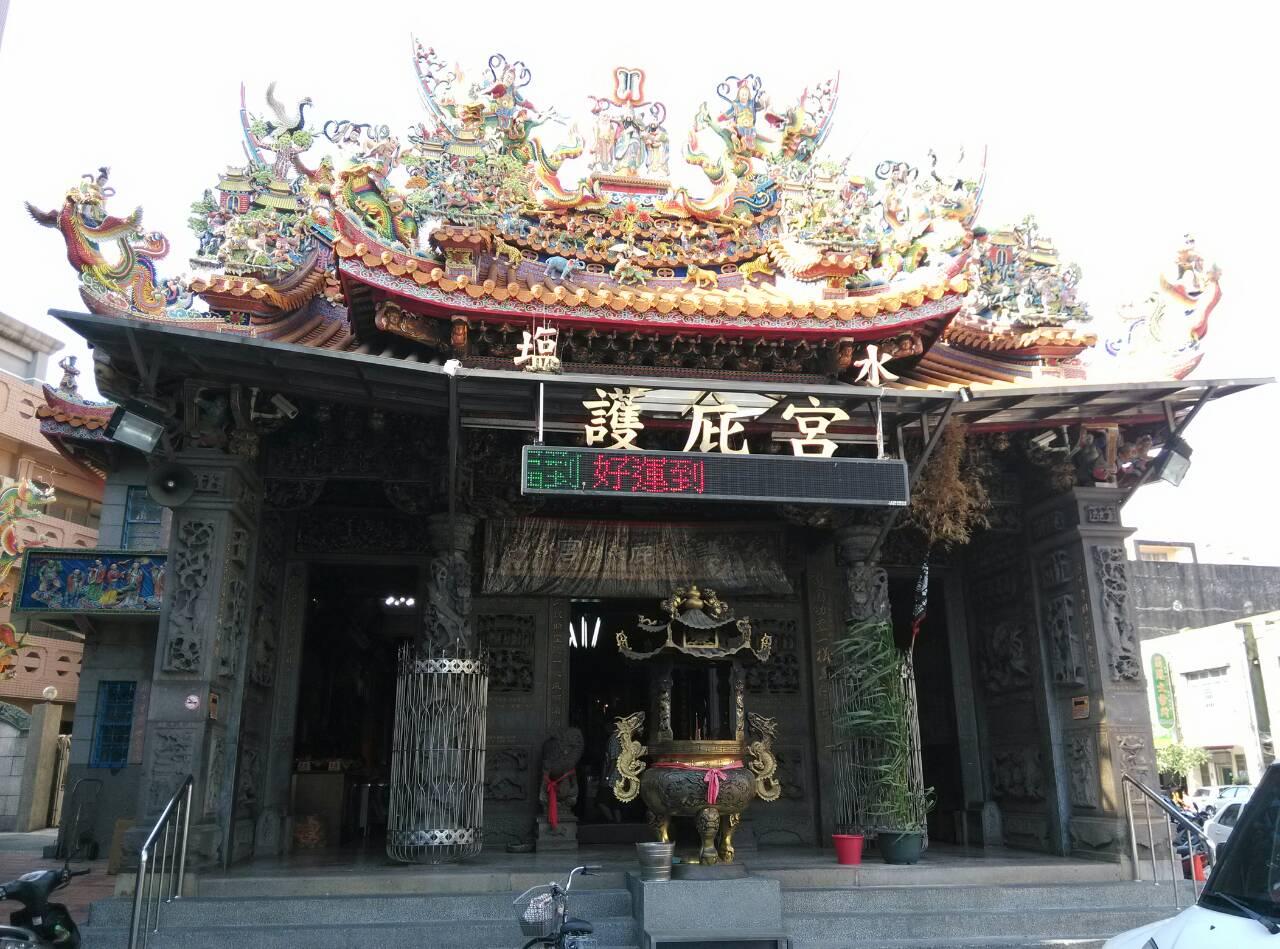 鹽水護庇宮位於臺灣臺南市鹽水區,主祀天上聖母,是鹽水的公廟。該廟又稱月港護庇宮、鹽水媽祖宮,所在的中正路古名即是「媽祖宮街」。