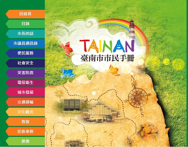 臺南市市民手冊電子書