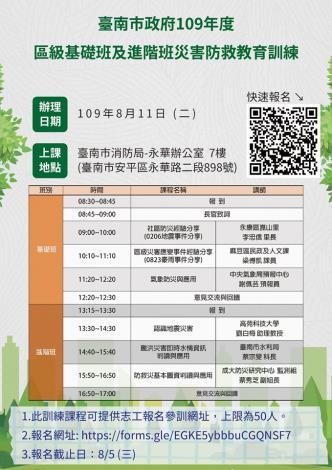 臺南市政府109年度區級基礎班及進階班災害防救教育訓練.JPG
