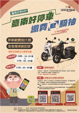「臺南好停車,繳費e騎抽」海報