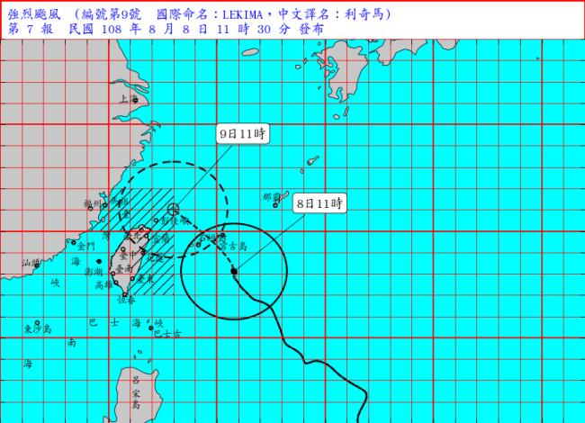 利奇馬颱風路徑圖