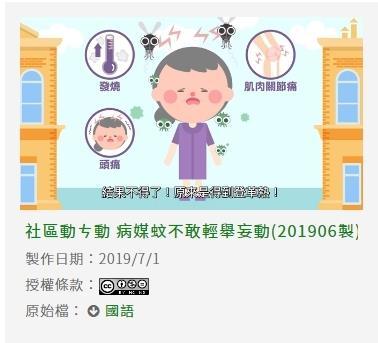 社區動ㄘ動 病媒蚊不敢輕舉妄動