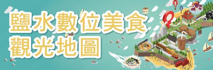臺南鹽水觀光美食地圖
