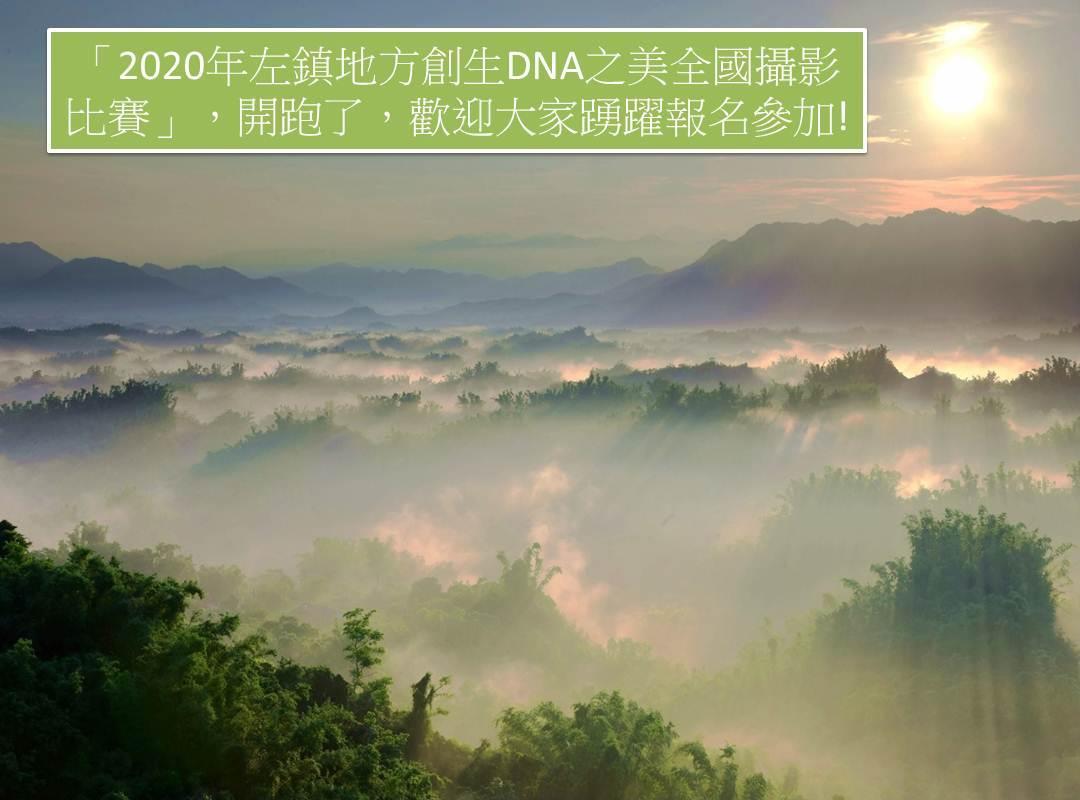 「2020年左鎮地方創生DNA之美全國攝影比賽」,開跑了,歡迎大家踴躍報名參加! 本照片二寮日出(賴小姐提供)
