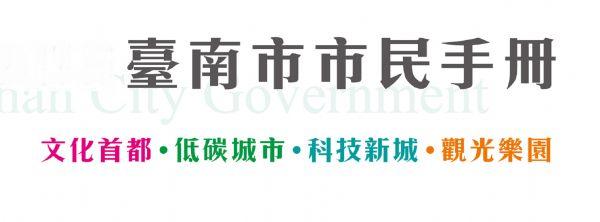台南市市民手冊