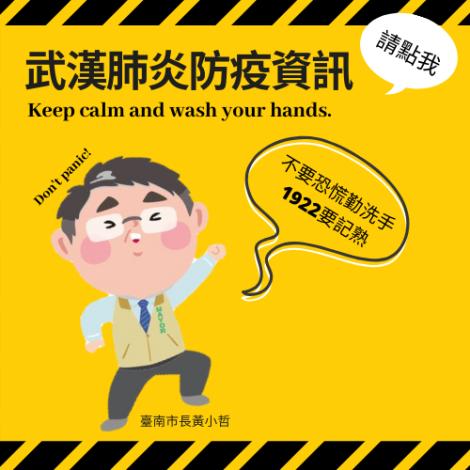 臺南市政府衛生局武漢肺炎防疫及時資訊網