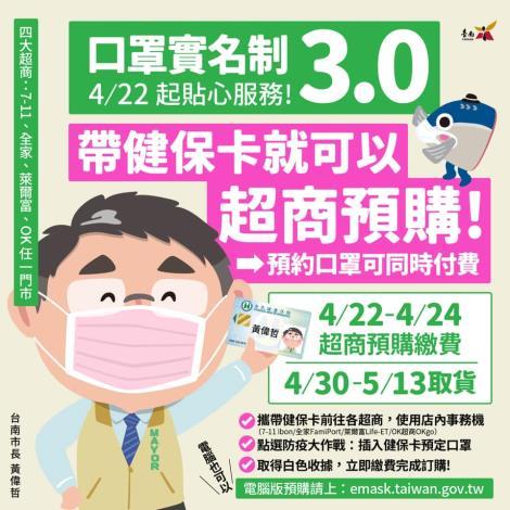 口罩實名制3.0-4月22日填心服務