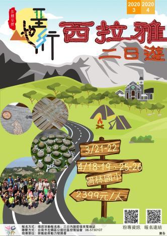 109年公館社區發展協會西拉雅堊地行二日遊活動海報