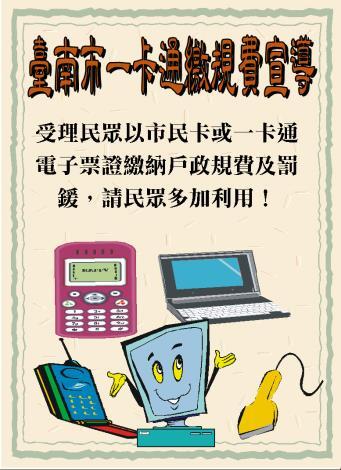 臺南市一卡通繳規費之宣導海報
