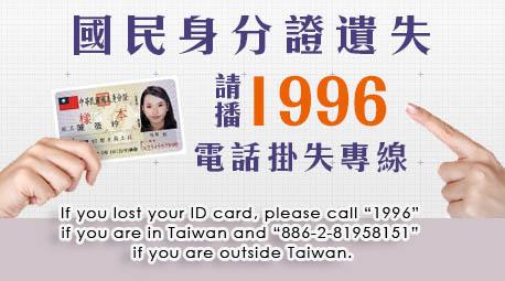 國民身分證遺失請撥1996專線