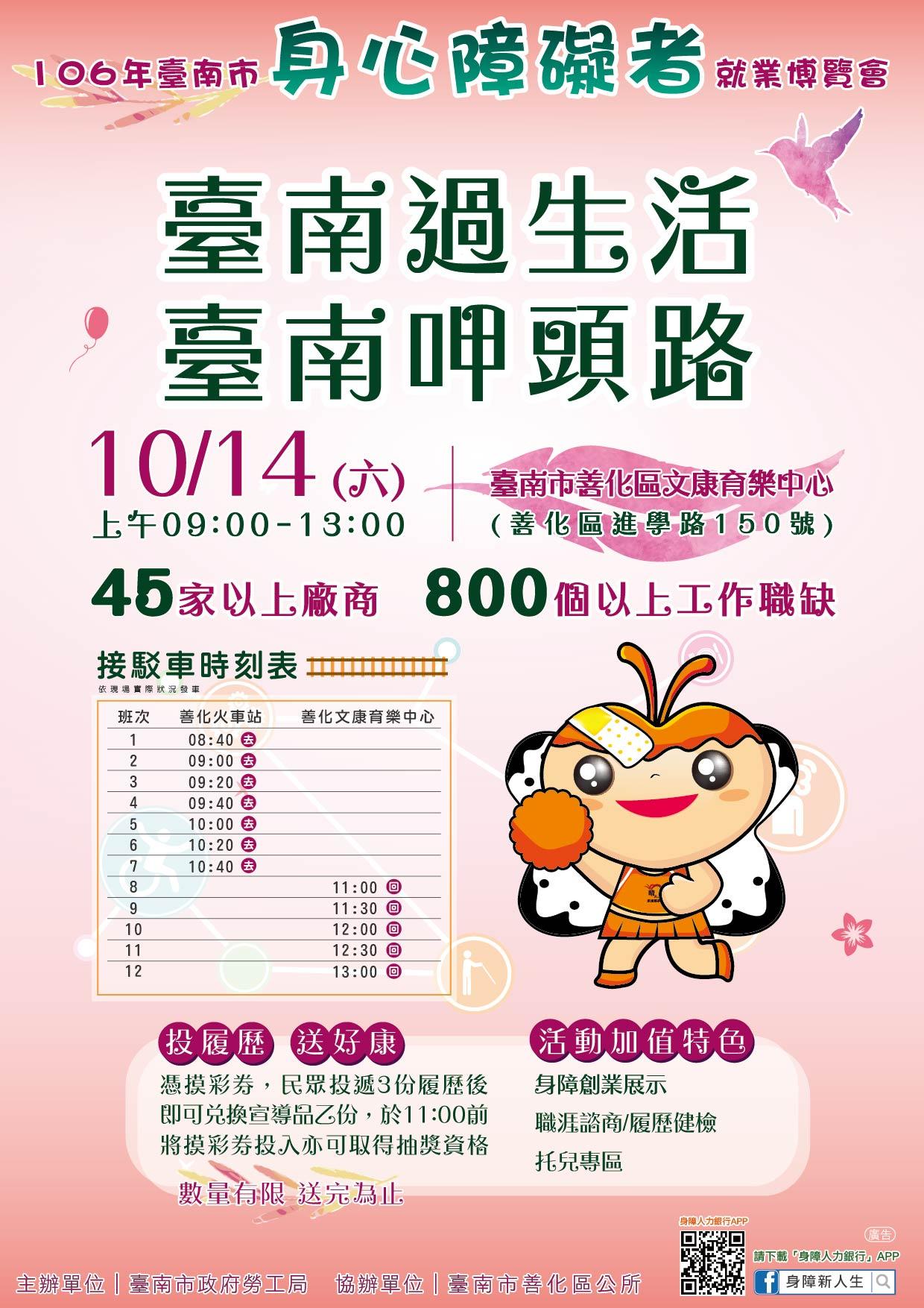 106年臺南市身心障礙者就業博覽會