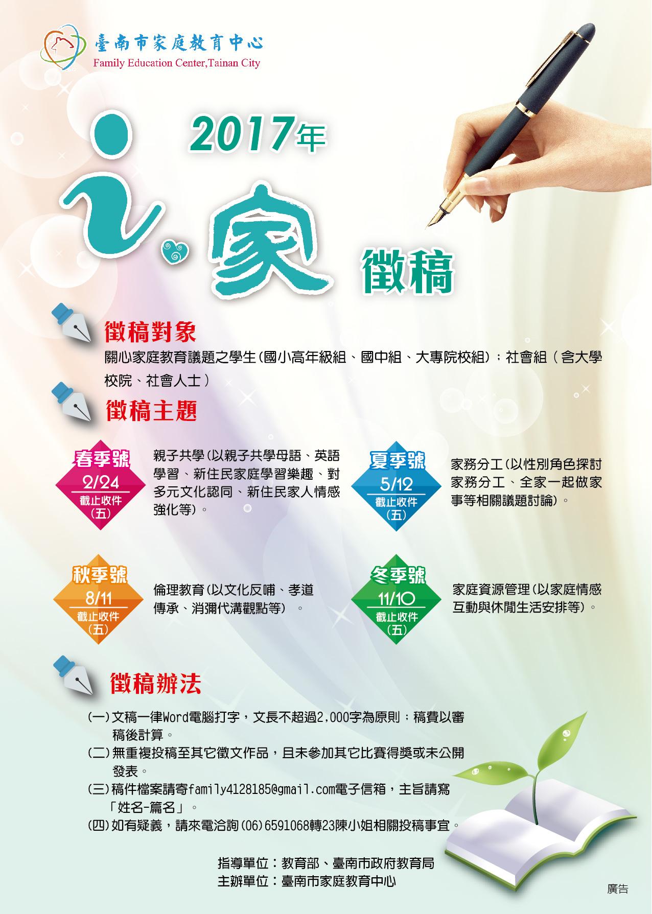 臺南市家庭教育中心季刊-『i‧家』徵稿
