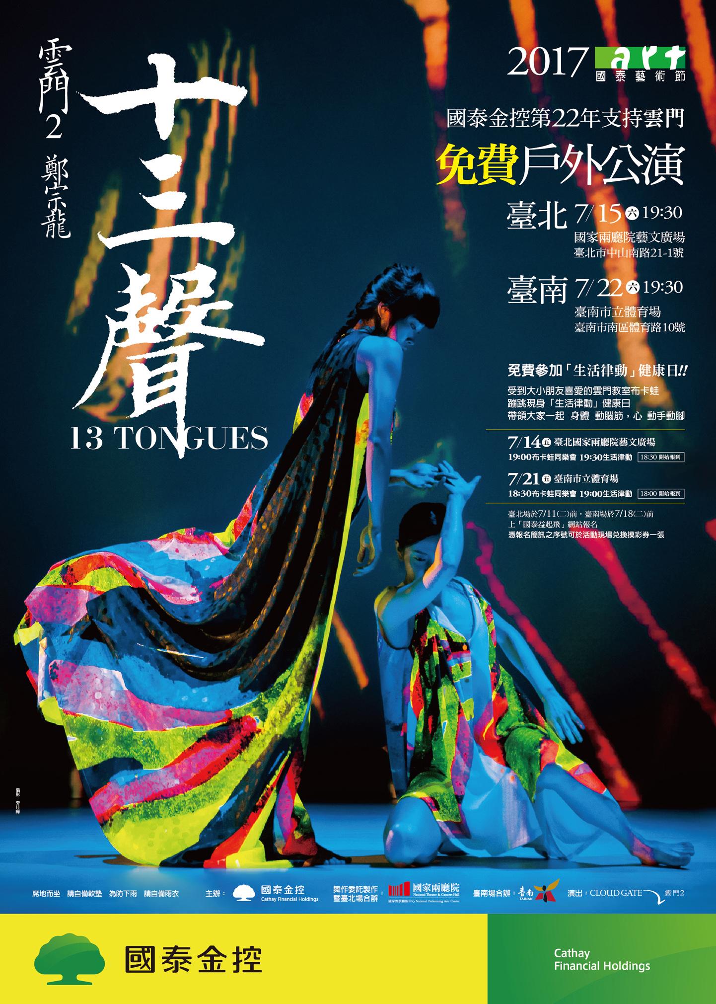 雲門戶外公演《十三聲》於7/22週六晚間7:30在臺南市立體育場演出,免費入場,歡迎蒞臨欣賞。