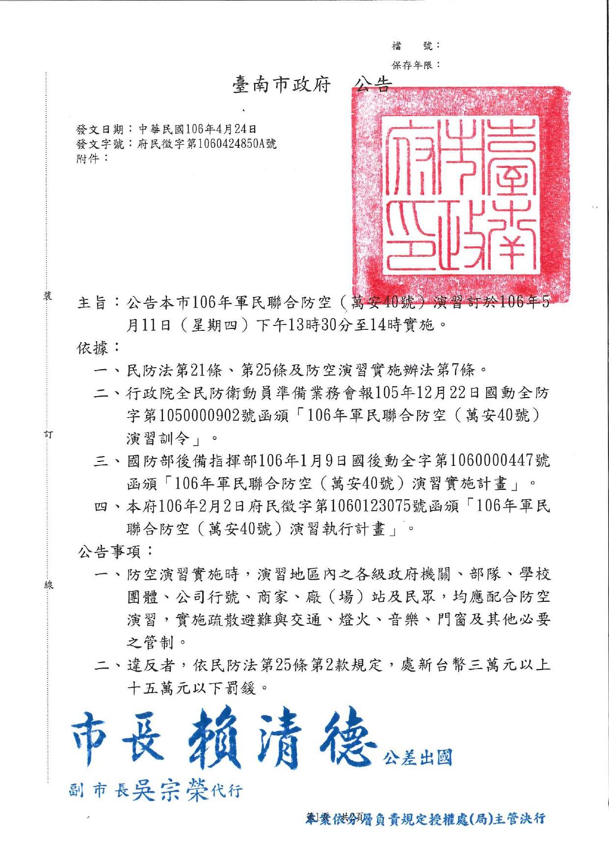 台南市市106年軍民聯合防空(萬安40號)演習訂於106年5月11日(星期四)下午13時30分至14時實施