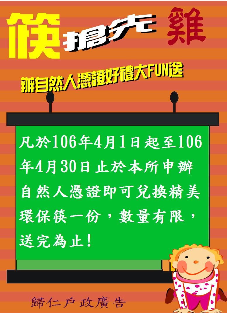 【好康報報】筷搶先雞~凡於106/4/1至106/4/30至本所辦理自然人憑證即可獲得精美環保筷一份,數量有限,送完為止!!