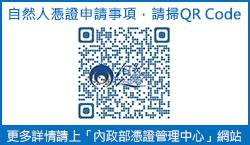 自然人憑證申請事項,請掃QR Code;更多詳情情上「內政部憑證管理中心」網站。