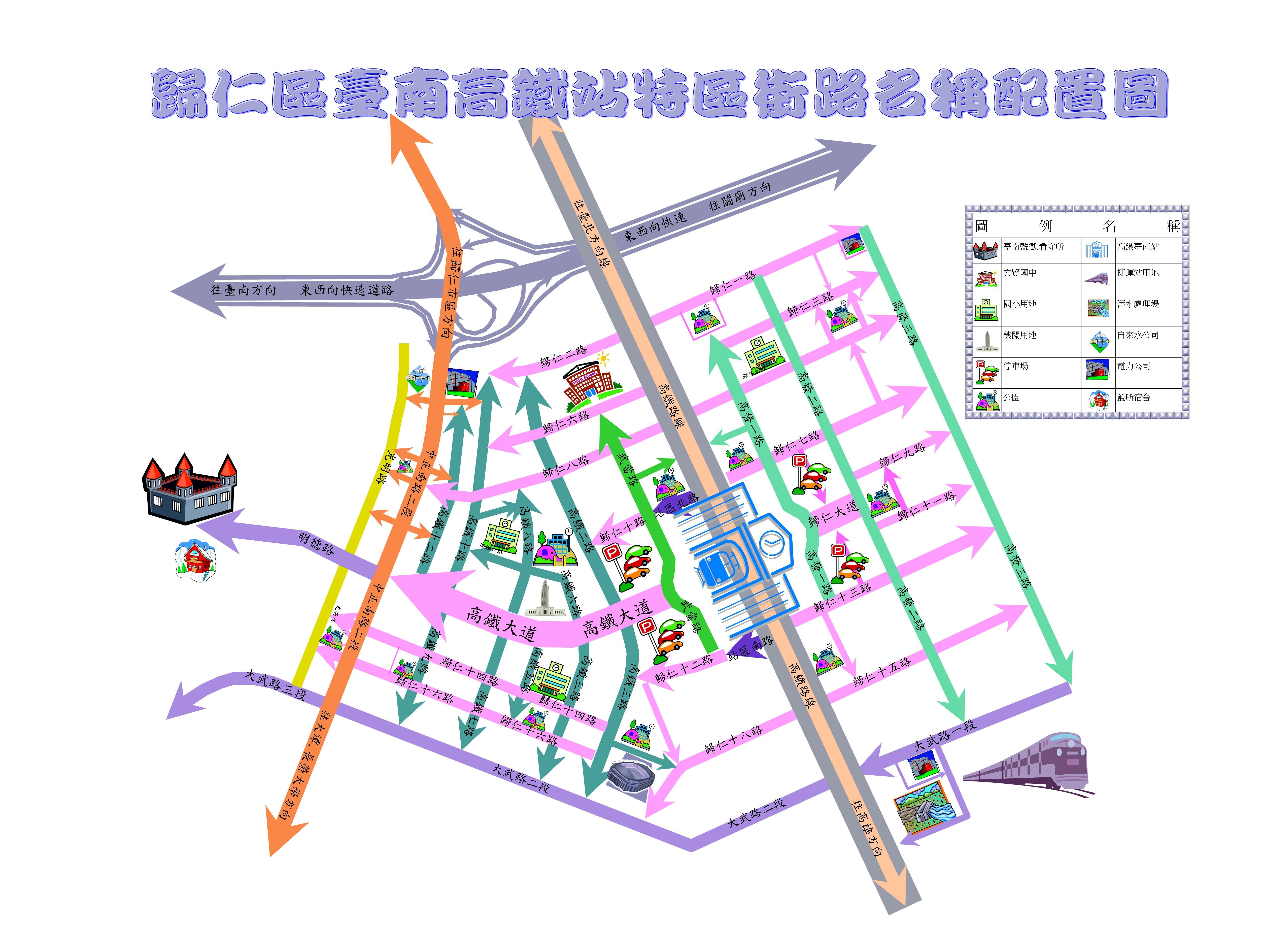 台灣高鐵站區街路圖