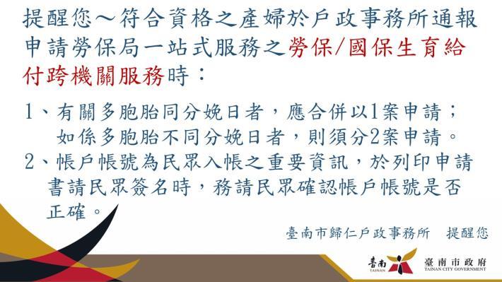 勞保跨機關服務宣導
