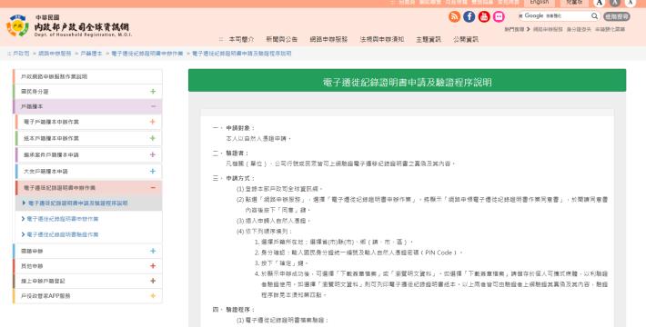 內政部戶政司全球資訊網電子遷徙紀錄證明書申辦作燴畫面