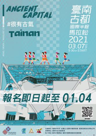 2021臺南古都國際半程馬拉松賽