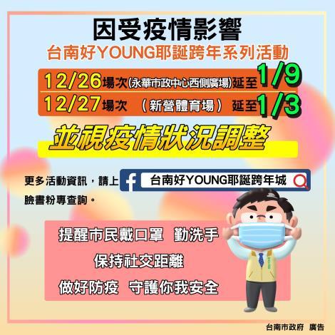 延期公告:台南好YOUNG耶誕跨年系列活動