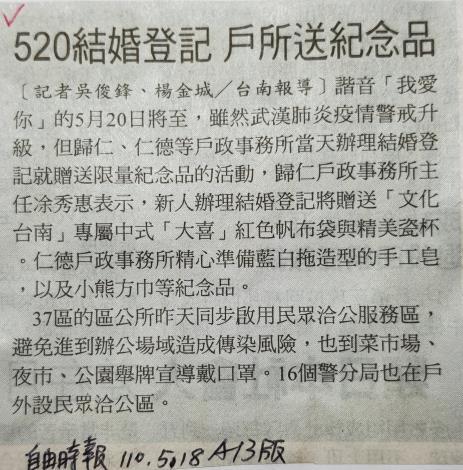 自由時報110年5月18日A13版報導520結婚登記戶所送紀念品