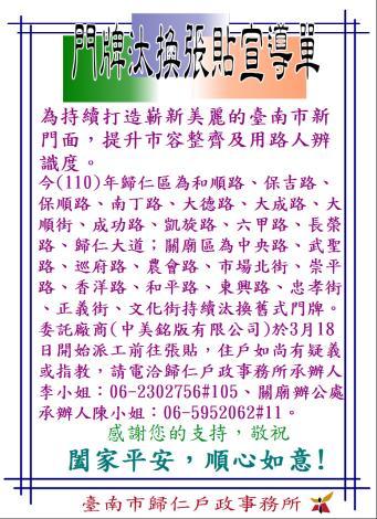 歸仁戶政門牌汰換張貼宣導單-110年3月18日派工.JPG