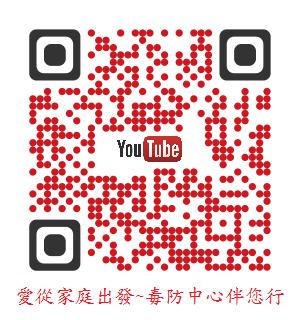 「愛從家庭出發~毒防中心伴您行」動畫影片QRcode