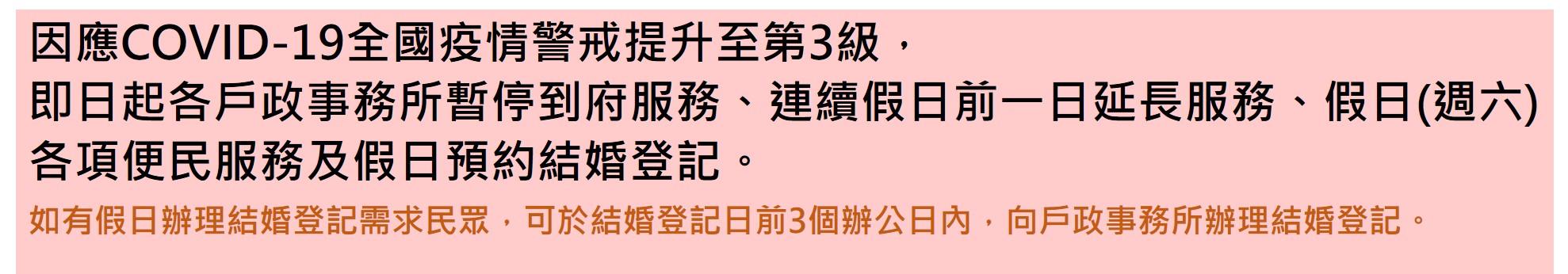 因應COVID-19全國疫情警戒提升至第3級,臺南市各戶政事務所即日起暫停到府服務、連續假日前一日延長服務、假日(週六)各項便民服務、假日預約結婚登記及聯合服務中心駐點服務。