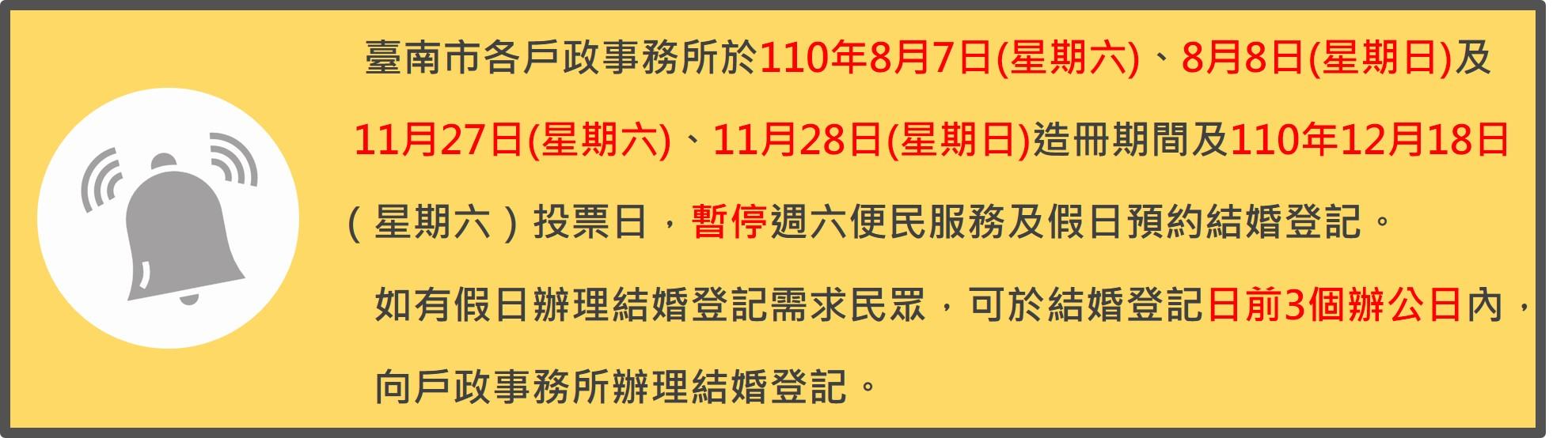 110年選舉造冊日、投票日暫停服務公告